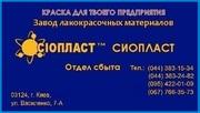 Грунтовка ФЛ-03К* (грунт ФЛ 03К) ГОСТ 9109-81/эмаль УР-7101  Назначени