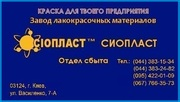 Грунтовка ХС-010* (грунт ХС 010) ТУ 6-21-51-90/эмаль ВЛ-515  Назначени