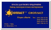 ЭМАЛЬ ПФ ЭМАЛЬ ПФ-1189 ЭМАЛЬ 1189     Выпускаемая заводом эмаль ПФ-118