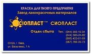 ЭМАЛЬ КО ЭМАЛЬ КО-814 ЭМАЛЬ 814  Термостойкая эмаль КО-814 защитит от