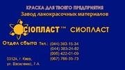 ЭмаАК-501=Г-АК-125 ОЦМ)КРАСКА АК 125 ОЦМ-АК-501 Г ЭМАЛЬ АК-125 ОЦМ Г