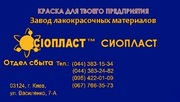 ЭмаГФ-1426=ГФ-92 ХС)ЭМАЛЬ ГФ 92 ХС-ГФ-1426 ЭМАЛЬ ГФ-92 ХС Грунтовка