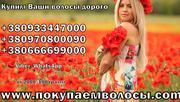 Івано-Франківськ куплю волосся дорого Продати волосся дорого