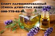 Продам парфюмерный спирт Ивано-Франквск Купить парфюмированный спирт
